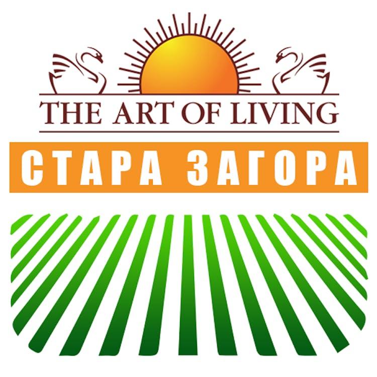 Център за щастие ИЗКУСТВОТО ДА ЖИВЕЕШ - Стара Загора