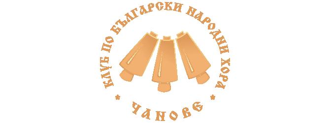 ЧАНОВЕ Любен Каравелов