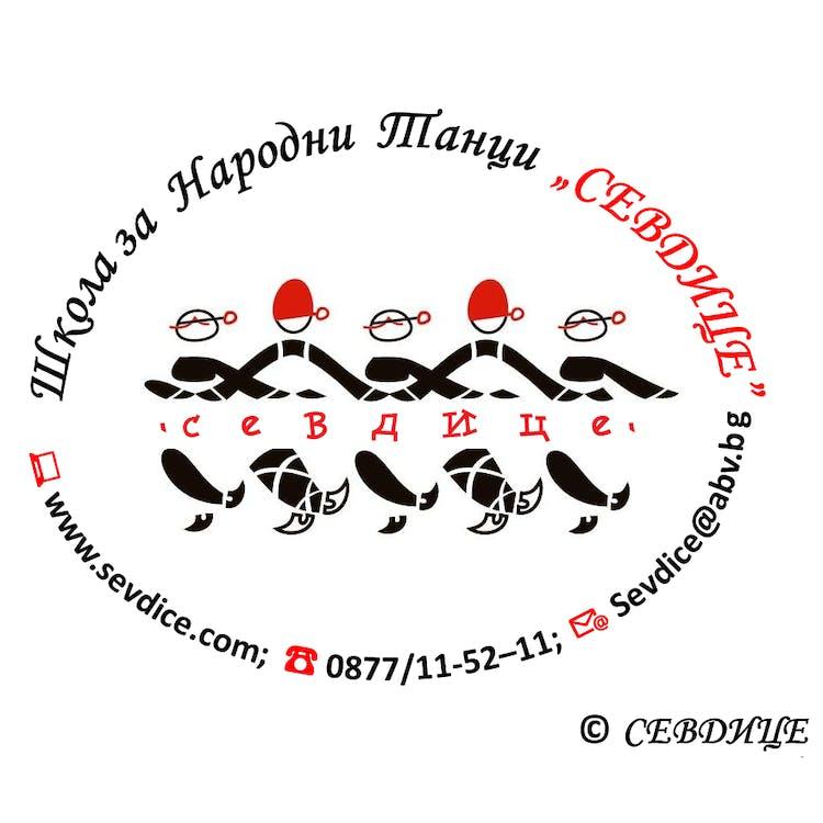 СЕВДИЦЕ Стадион В.Левски