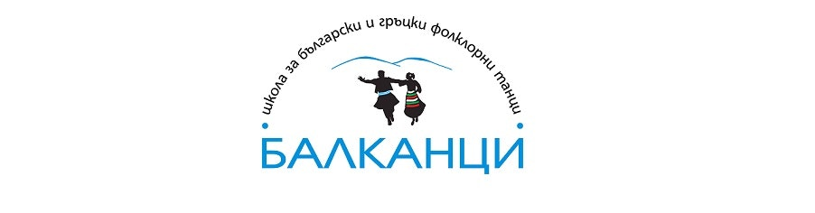 Школа Балканци Люлин