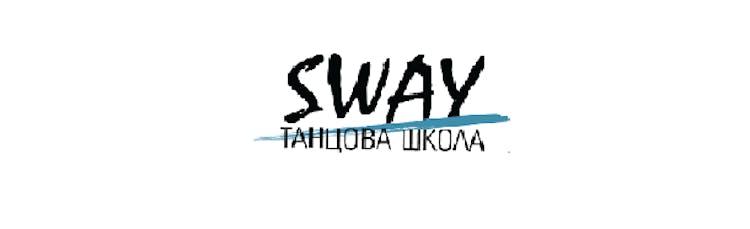 Танцова школа Sway Център