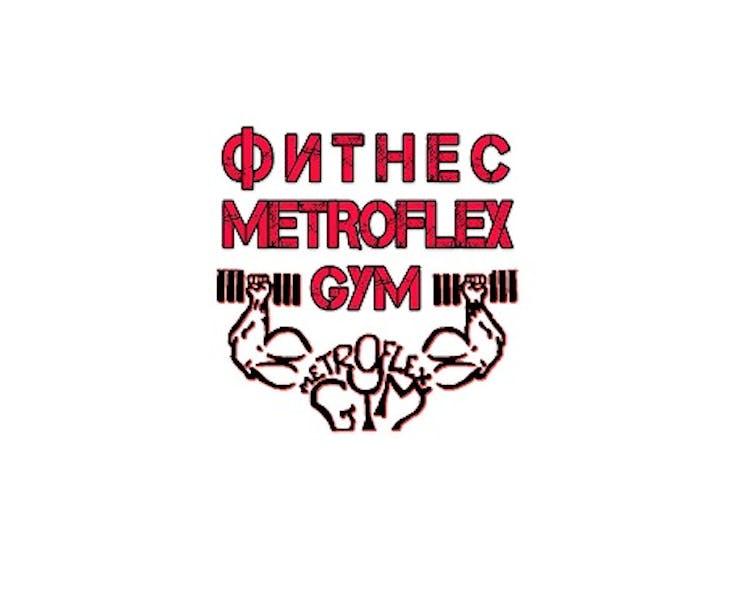 Метрофлекс фитнес Орландовци