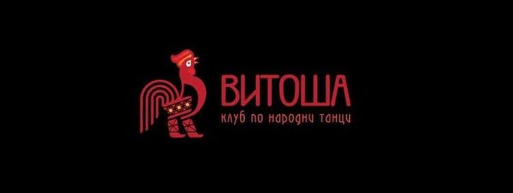 Клуб по народни танци Витоша Бъкстон