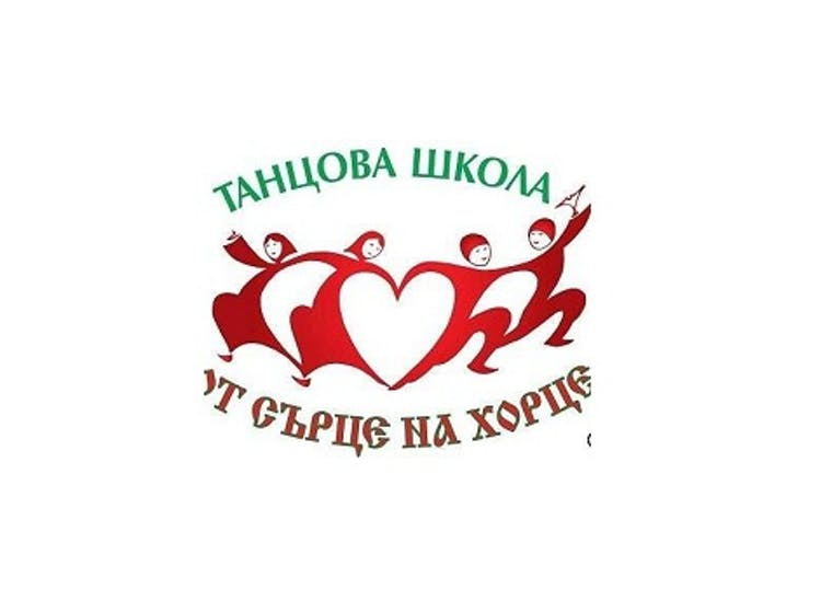 Танцова школа От сърце на хорце
