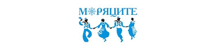 Клуб за народни танци Моряците Морски звуци