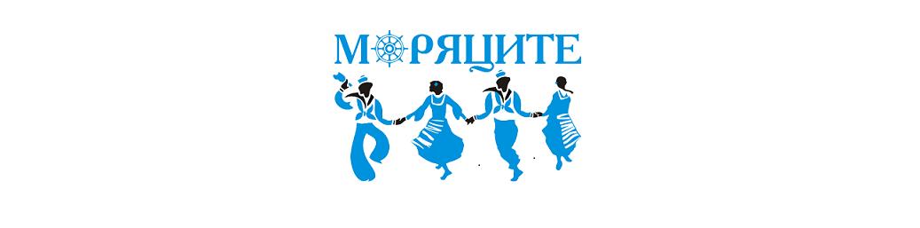 Клуб за народни танци Моряците - Княз Борис