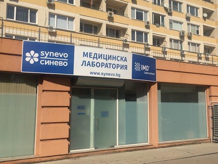 Synevo - Централна медицинска лаборатория