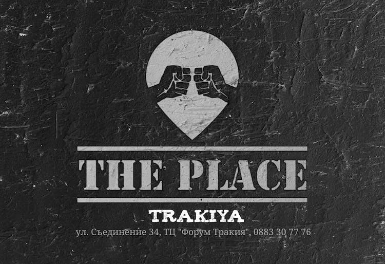 Танцов клуб Пост Арт - The Place Trakiya