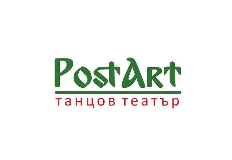 Танцов клуб Пост Арт - Зала Гео Милев