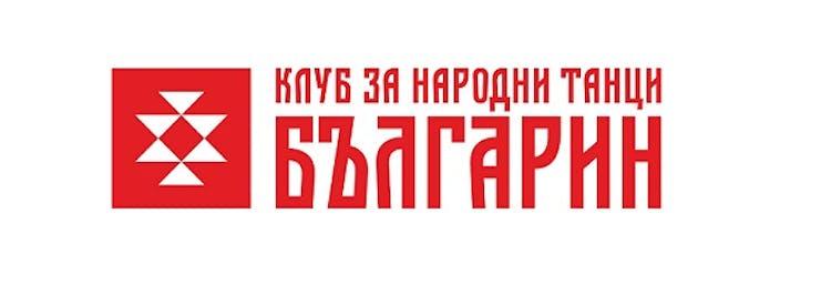 Клуб за народни танци Българин