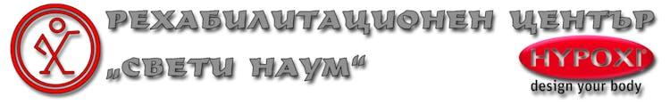 """Рехабилитационен център """"Св. Наум"""""""